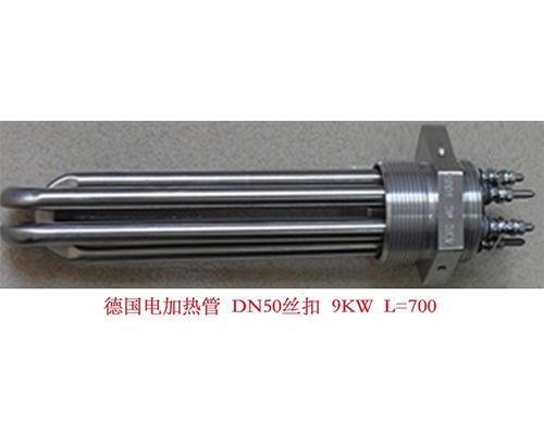 加热管(进口9KW)